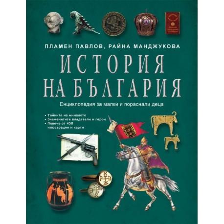 История на България - енциклопедия за малки и пораснали деца