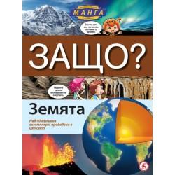 ЗАЩО? - енциклопедия в комикси › Земята