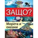 ЗАЩО? - енциклопедия в комикси › Морета и океани