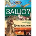 ЗАЩО? - енциклопедия в комикси › Динозаврите