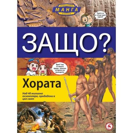 ЗАЩО? - енциклопедия в комикси › Космосът