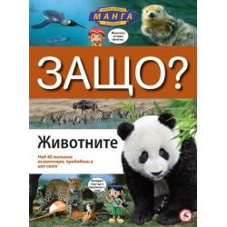 ЗАЩО? - енциклопедия в комикси › Животните