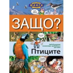 ЗАЩО? - енциклопедия в комикси › Птиците
