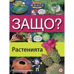 ЗАЩО? - енциклопедия в комикси › Растенията