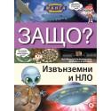 ЗАЩО? - енциклопедия в комикси › Извънземни и НЛО