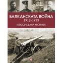 Балканската война (1912-1913)
