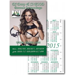 Джобни календарчета 1000 бр.