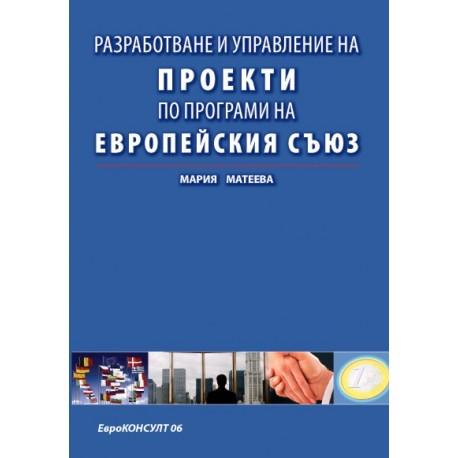 Разработване и управление на проекти по програми на Европейския съюз