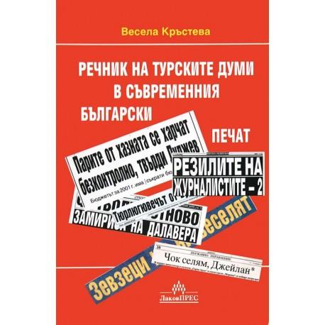 Речник на турските думи в съвременния български печат