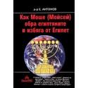 Как Моше обра египтяните и избяга от Египет